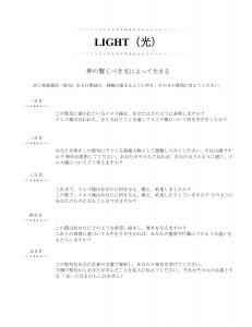 LIGHT (光) (Japanese - Light)